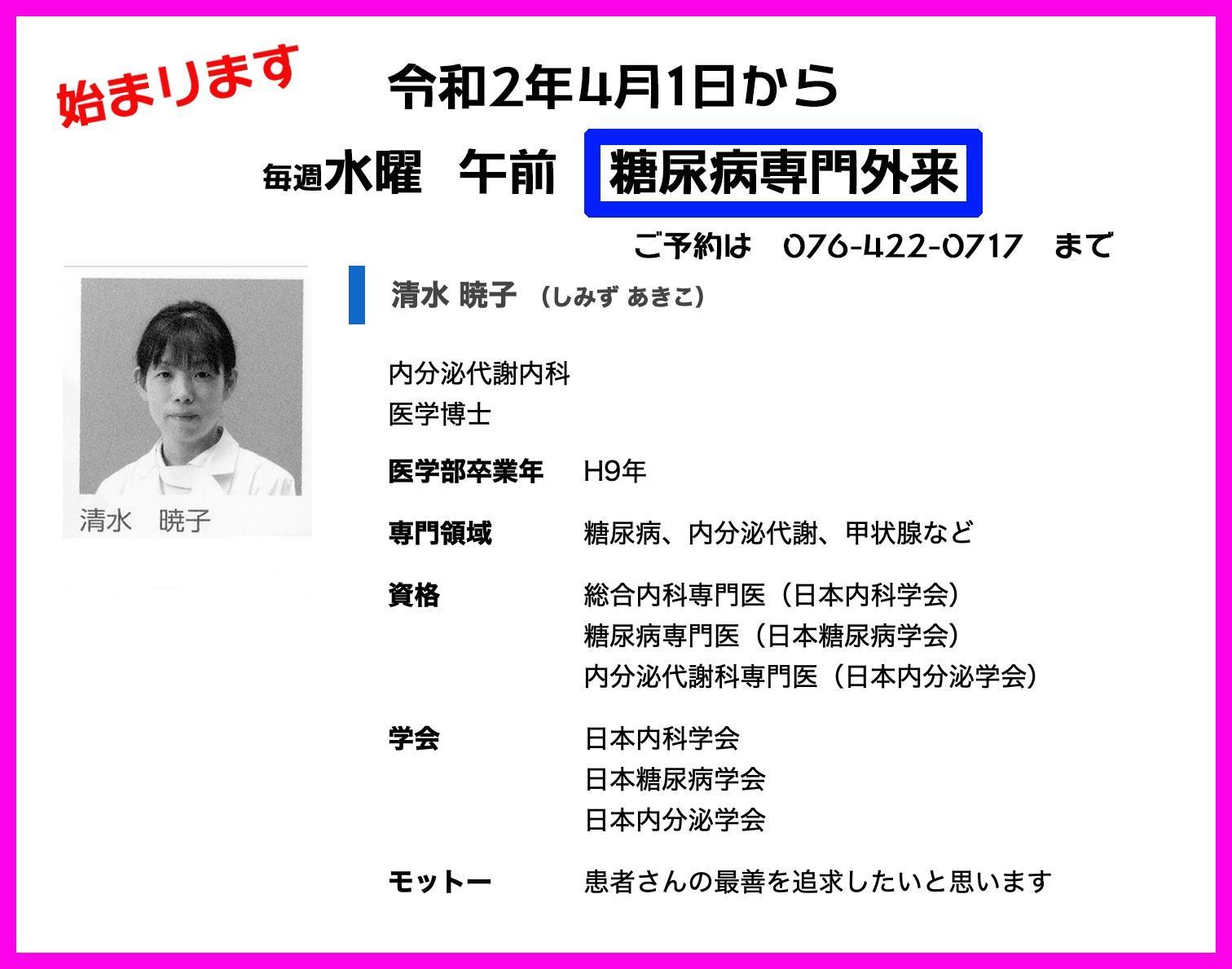 清水先生(修正).jpg