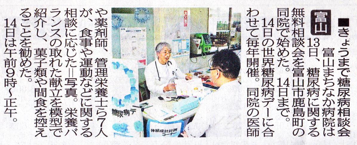 北日本新聞.jpg